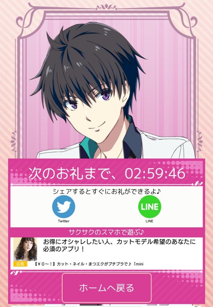 f:id:choco_wasabi:20160627123730j:plain
