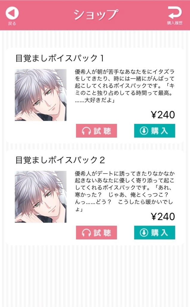 f:id:choco_wasabi:20160703031355j:plain