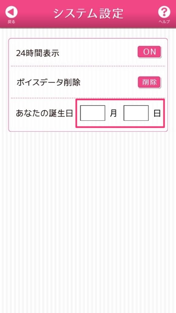 f:id:choco_wasabi:20160703032357j:plain