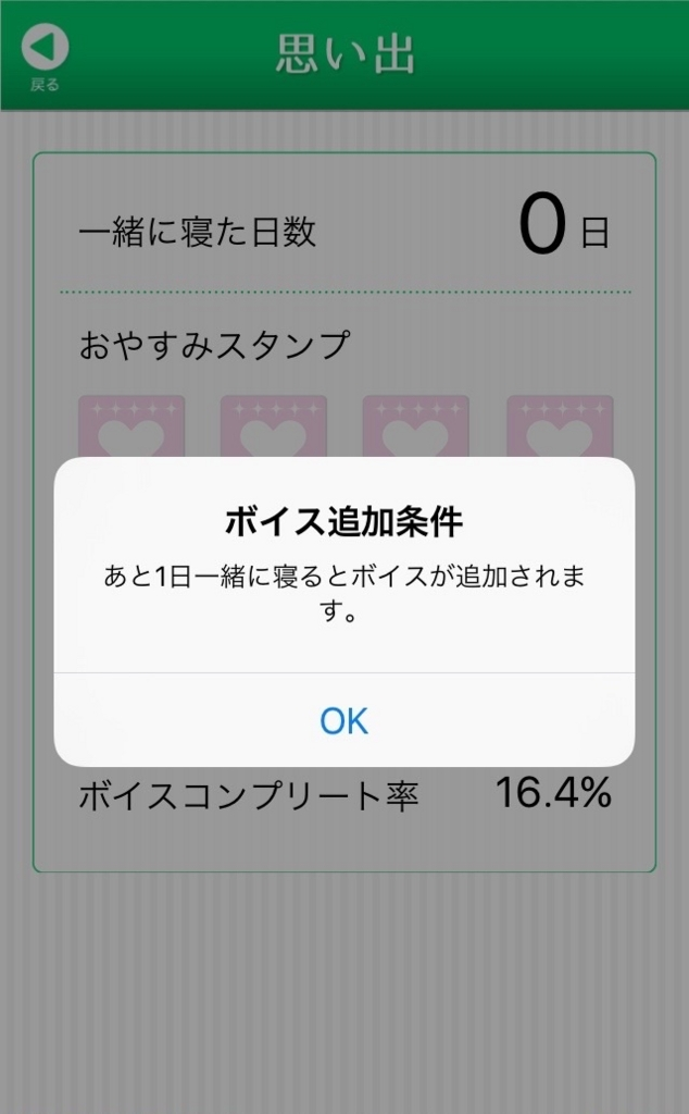 f:id:choco_wasabi:20160703032733j:plain