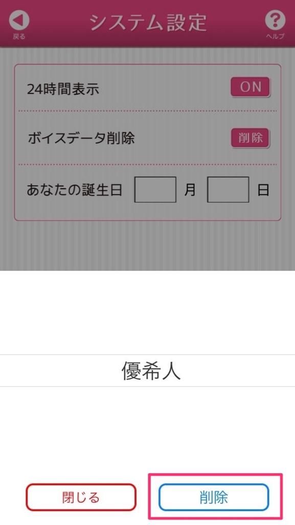 f:id:choco_wasabi:20160703033945j:plain
