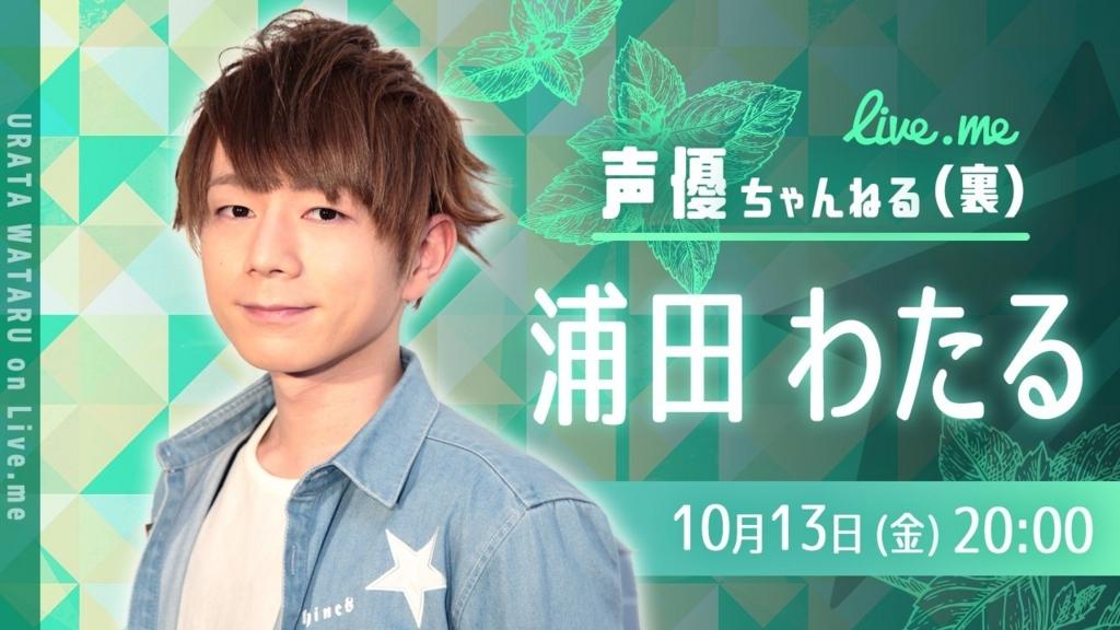 f:id:choco_wasabi:20171012143941j:plain