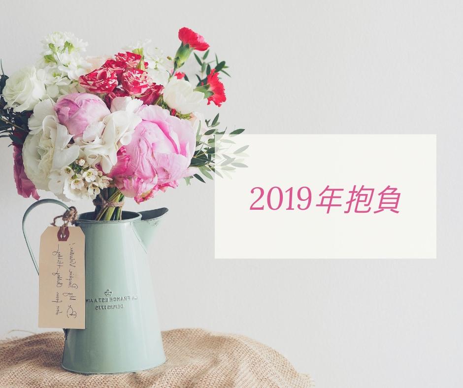 f:id:chocoflowerheart:20190101145646j:plain