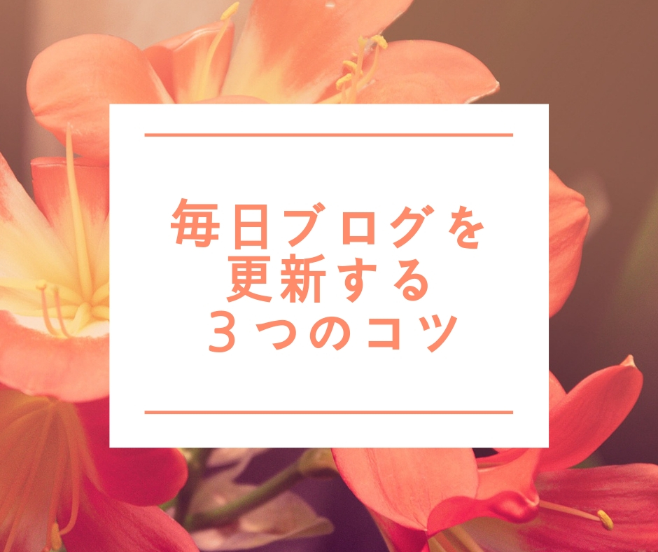 f:id:chocoflowerheart:20190106162359j:plainブログ毎日更新
