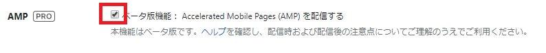 はてなブログ更新日AMP