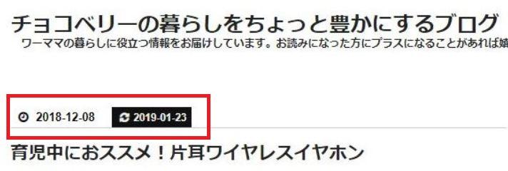はてなブログ更新日日付黒
