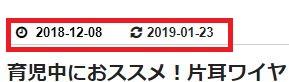 はてなブログ更新日文字色修正