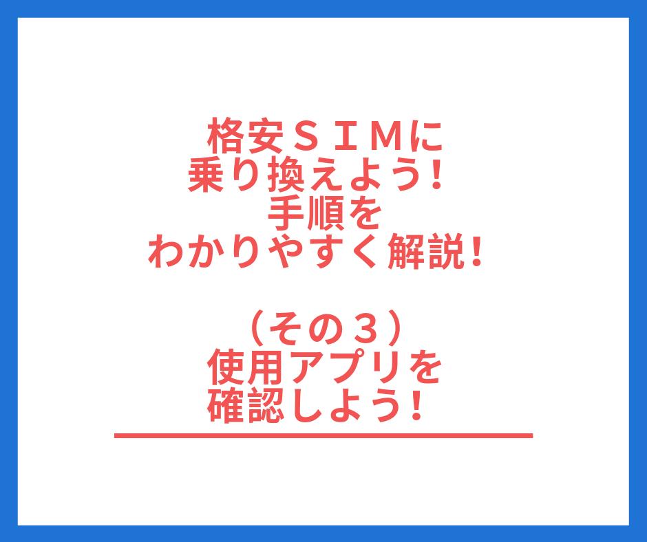 格安SIMへの移行手順
