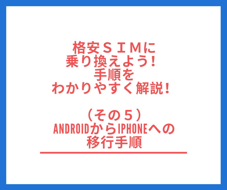 格安SIMのAndroidからiPhoneへの移行手順