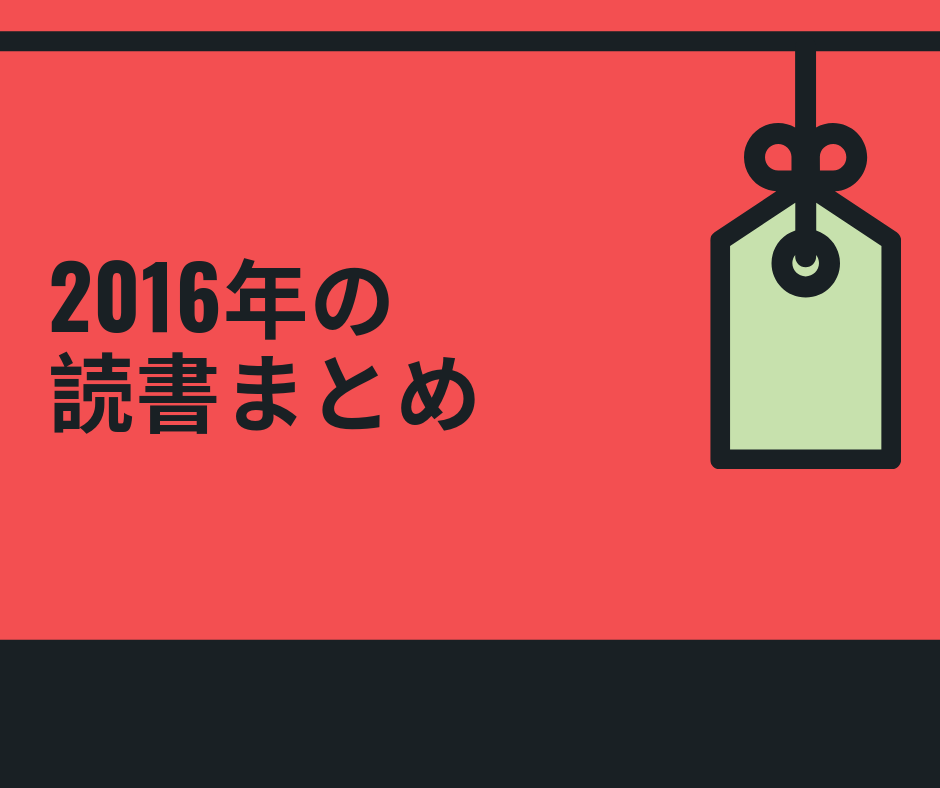 2016年読書まとめ