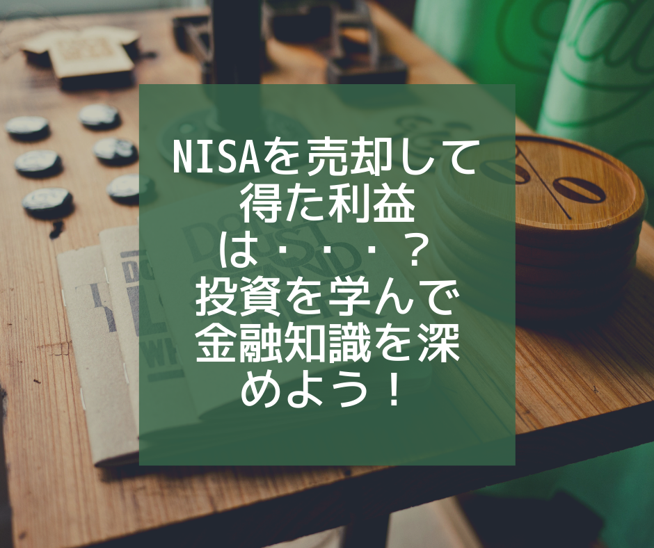 NISAを売却して得た利益