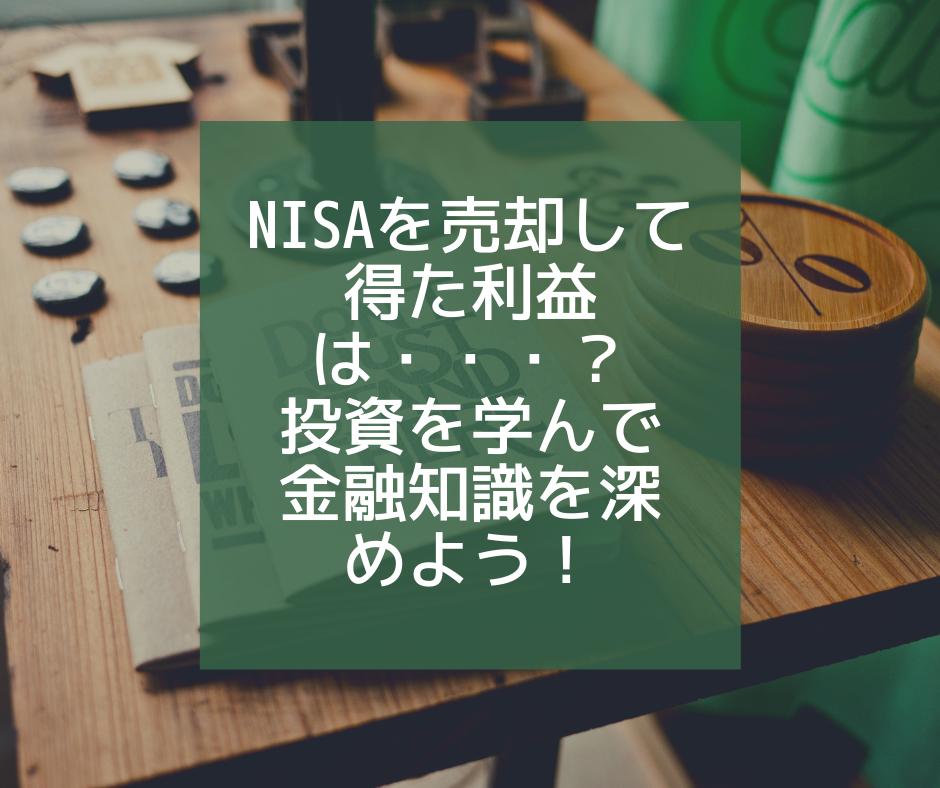 NISAを売却して得た利益