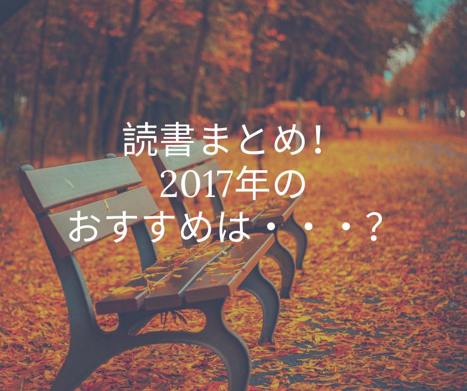 読書まとめ2017年