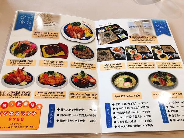 レストラン「ヨコハマ」のメニュー