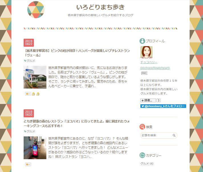 新ブログのアドセンス合格時の画面HC1枚目