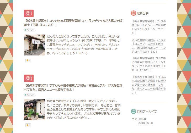 新ブログのアドセンス合格時の画面HC2枚目