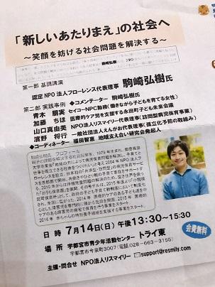 栃木県宇都宮市での「「新しいあたりまえ」の社会へ」講演会チラシ