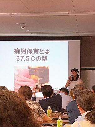 講演されるリスマイリーの山口真由美さん