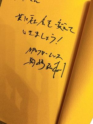 駒崎弘樹さんのサイン