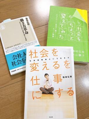 駒崎弘樹さんの著作