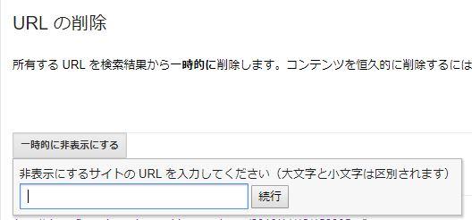 旧サーチコンソールの「URLの削除」でURLを入力する画面