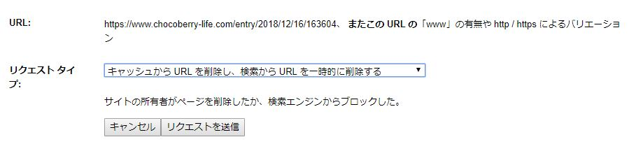 旧サーチコンソールの「URLの削除」のリクエストタイプの画面