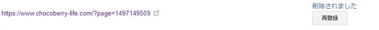 旧サーチコンソールの「URL削除」でURL削除した後の画面