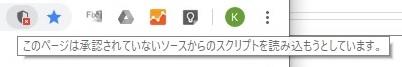 Googleクロームの盾マークのメッセージ