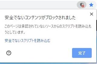 Googleクロームの盾マークをクリックして表示されるメッセージ