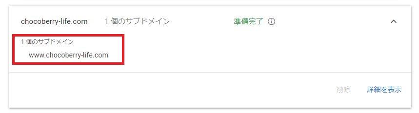 Googleアドセンスのサブドメイン画面
