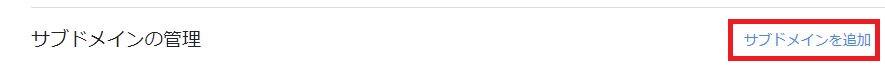 Googleアドセンスの「サブドメインの追加」メニュー