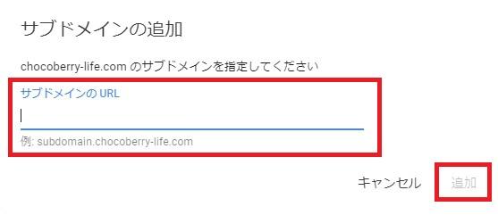 Googleアドセンスの「サブドメインの追加」画面