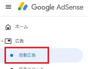 Googleアドセンスの「自動広告」メニュー