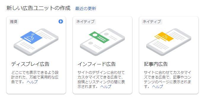 Googleアドセンスの「広告ユニット」の「新しい広告ユニットの作成」画面