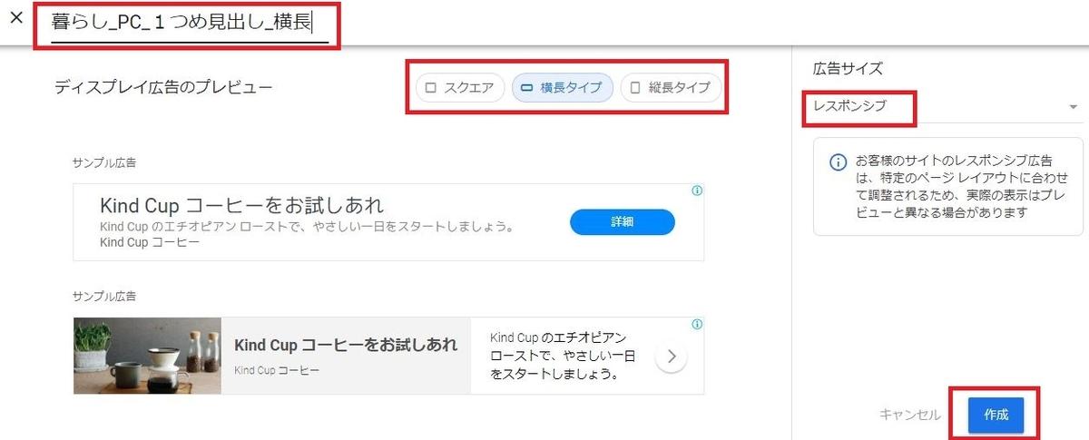 Googleアドセンスの「広告ユニット」の「ディスプレイ広告のプレビュー」画面