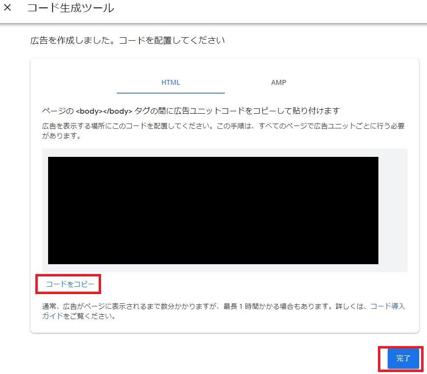 Googleアドセンスの「広告ユニット」の「コード生成ツール」画面