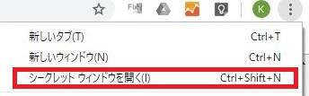 Googleクロームの「シークレットウィンドウを開く」画面