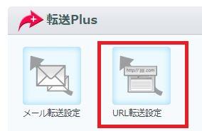 お名前.comの「転送Plus」メニュー画面