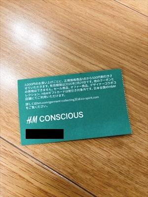 H&Mの衣類のリサイクルでもらえるクーポン券