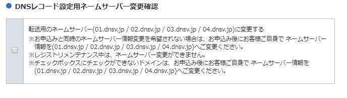 お名前.comの「DNSレコード設定用ネームサーバー変更確認」画面