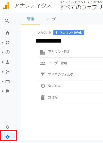 Googleアナリティクスの管理メニュー