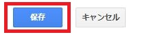 Googleアナリティクスの保存ボタン