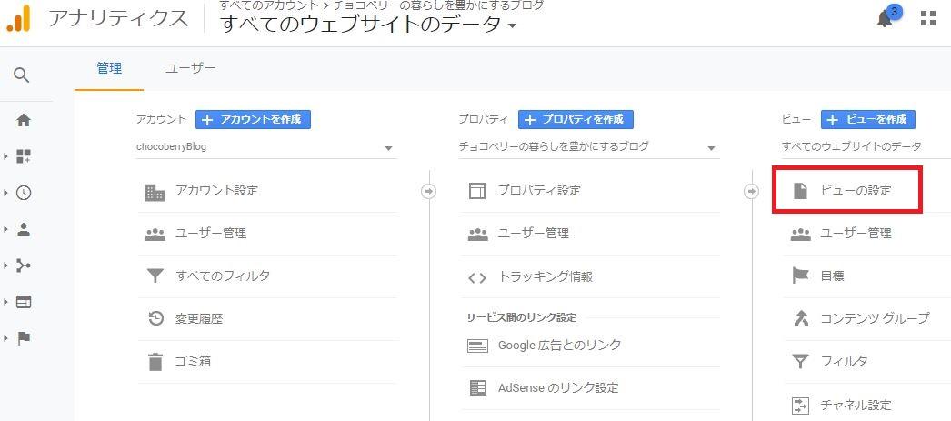 Googleアナリティクスのビューの設定画面