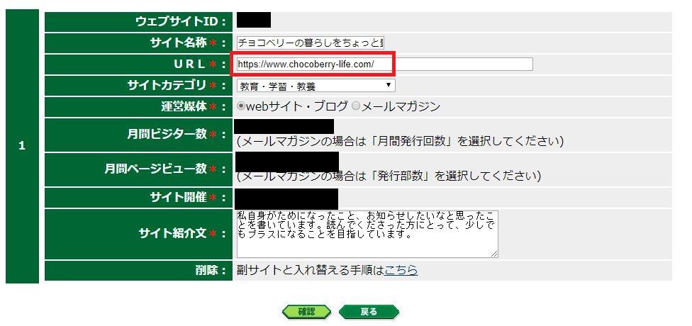 A8.netの登録情報修正画面