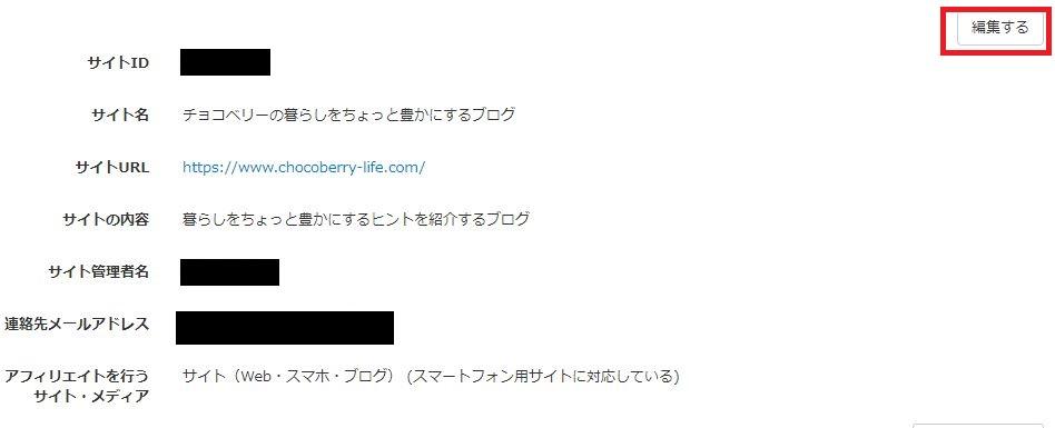 バリューコマースのサイト情報画面