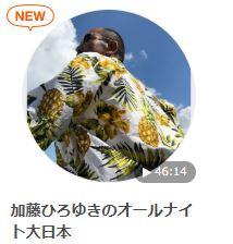 Voicy(ボイシー)の加藤ひろゆきさん