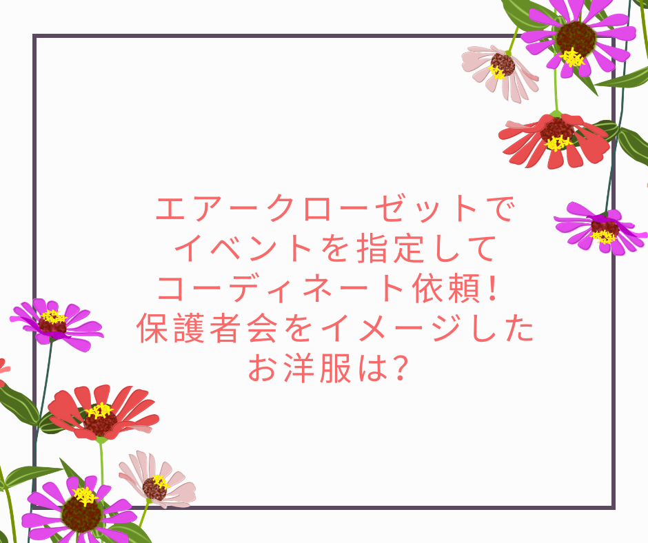 f:id:chocoflowerheart:20191019150321p:plain