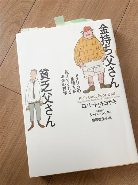 ロバート・キヨサキ氏の「金持ち父さん貧乏父さん」の本