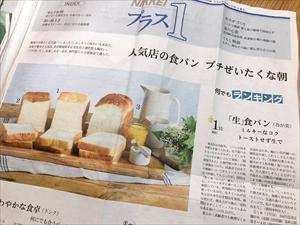 日本経済新聞の食パン特集の記事