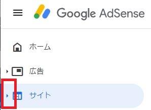 Googleアドセンスの「サイト」メニューの三角マーク